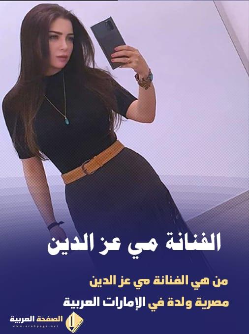 حقيقة وفاة مي عز الدين وزوجها انستقرام