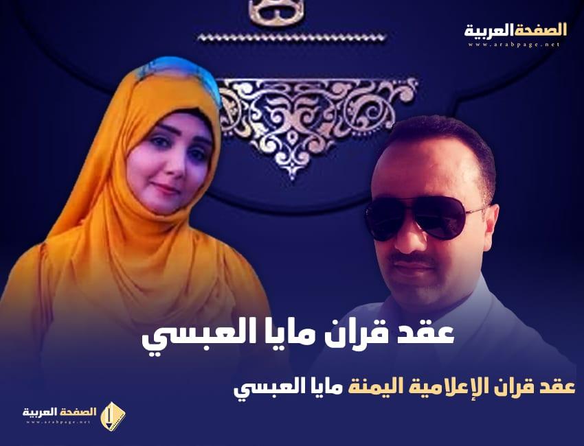 زواج مايا العبسي الإعلامية اليمنية في طائر السعيدة
