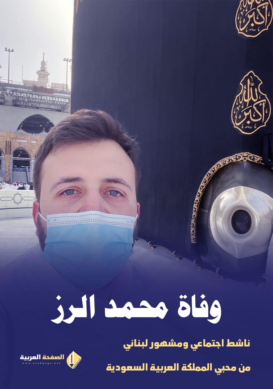 سبب وفاة محمد الرز من هو انستقرام سناب شات تويتر