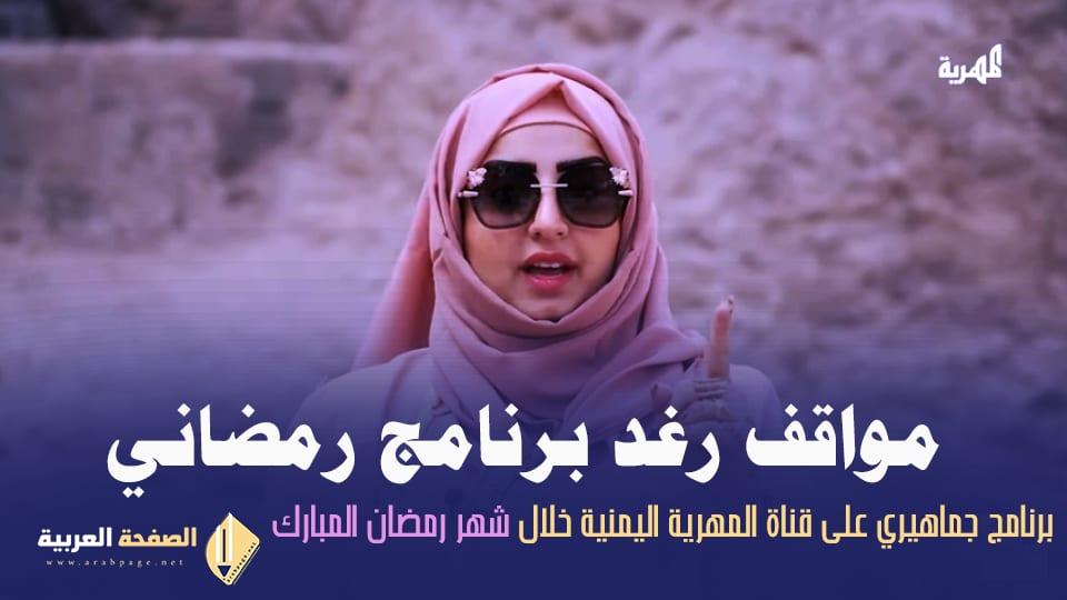 برنامج مواقف رغد المالكي على قناة المهرية مشاهدة موعد