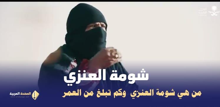من هي شومة العنزي وكم هو عمرها Shuma Al Anzi