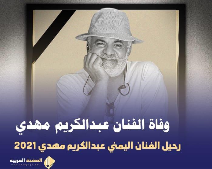 سبب وفاة عبدالكريم مهدي من هو ويكيبيديا