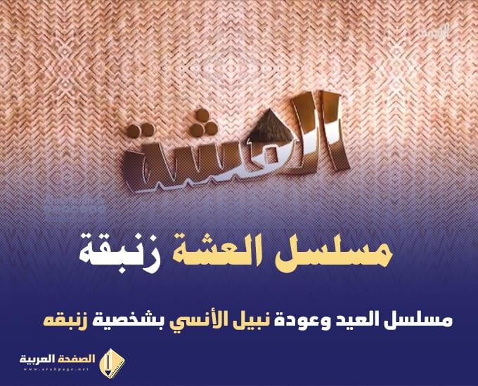 موعد مشاهدة مسلسل العشة زنبقة 2021 على قناة المهرية نبيل الأنسي
