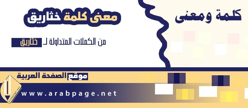 khathariq