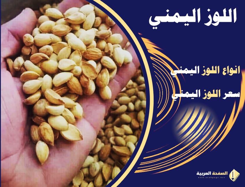 lawz yemen