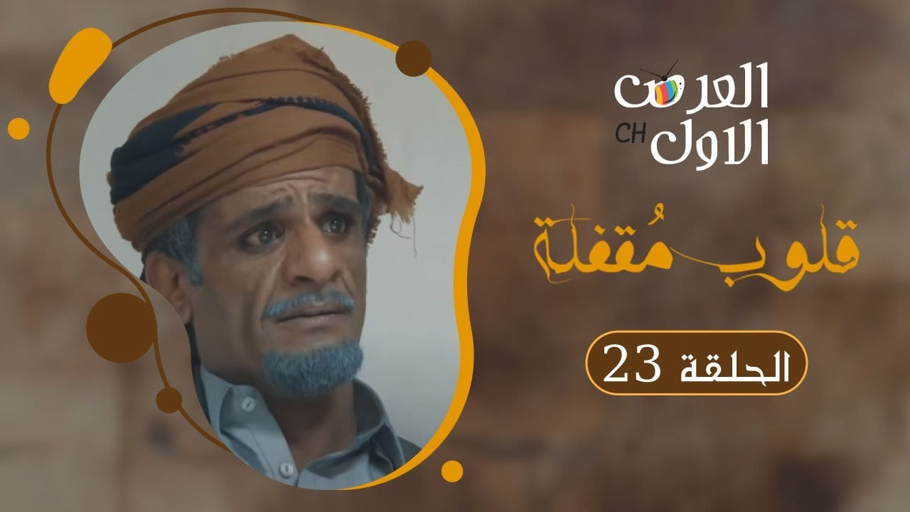 مسلسل قلوب مغلقه الحلقة 24 سبب عدم نشرها