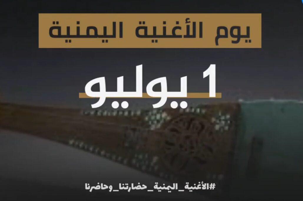 """موعد يوم الاغنية اليمنية Yemeni song day """" الأغنية اليمنية حضارتنا وحاضرنا"""""""