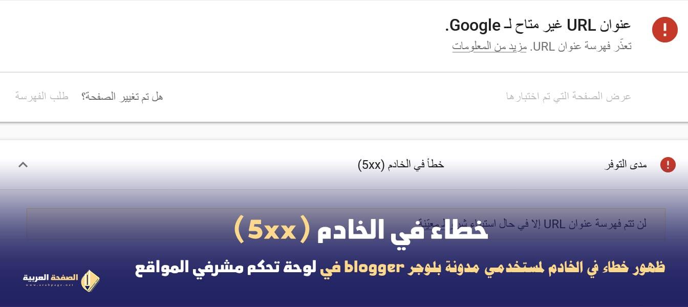 ظهور مشكلة خطأ في الخادم Failed: Server error (5xx) مستخدمي بلوجر Blogger