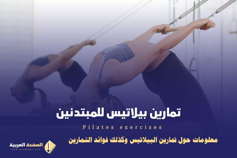 تمارين بيلاتس للمبتدئين ماهي التمارين فوائد بيلاتيس 2022 Pilates exercises