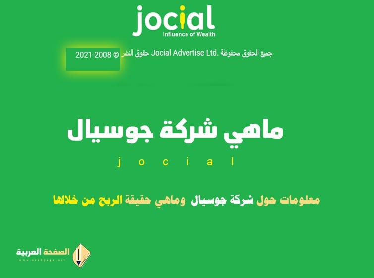 شركة جوسيال ماهي وكيف التسجيل في شركة jocial وهل هي نصابة ؟!