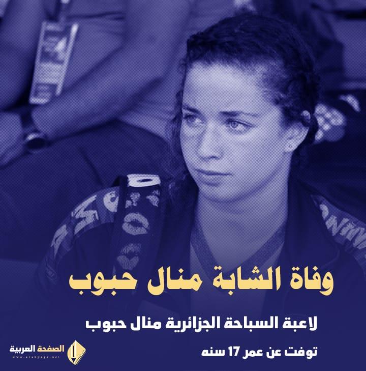 سبب وفاة منال حبوب سباحة المنتخب الوطني الجزائري