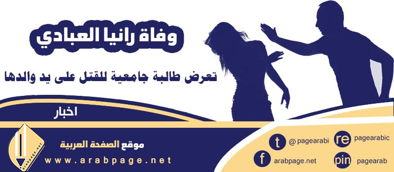 رانيا العبادي : وفاة طالبة جامعية في الأردن