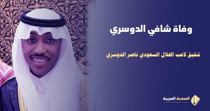 سبب وفاة شافي الدوسري من هو شقيق ناصر الدوسري