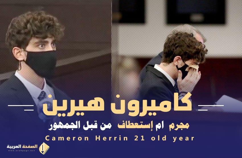 كاميرون هيرين المجرم ام المستعطف قصة قضية هيرين Cameron Herrin