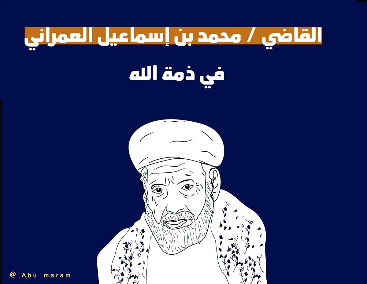 سبب وفاة محمد بن إسماعيل العمراني القاضي العلامة محمد العمراني من هو