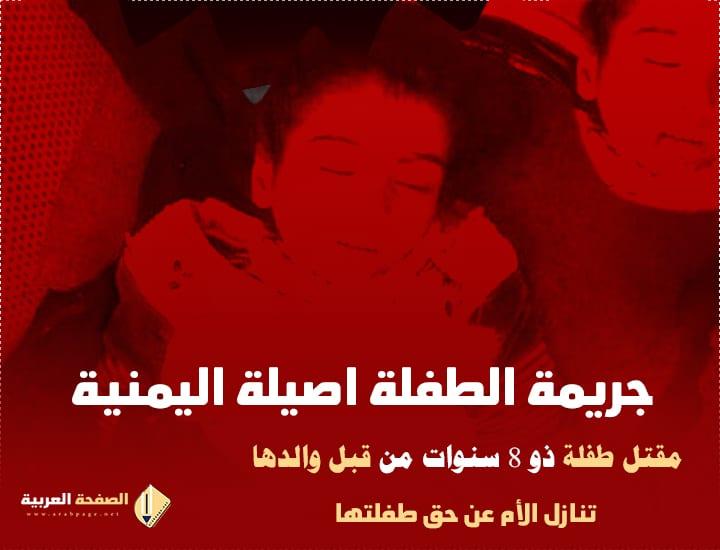 قصة الطفلة أصيلة اليمنية Baby Asilah وماهو سبب مقتل الطفلة اليمنية