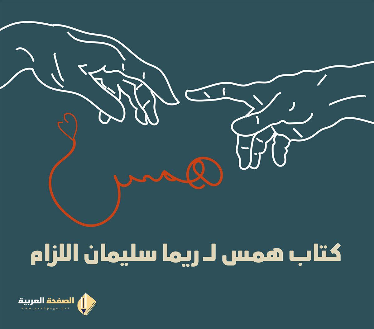 تحميل كتاب همس pdf لـ ريما سليمان اللزام من هي ريما صاحبة رواية همس