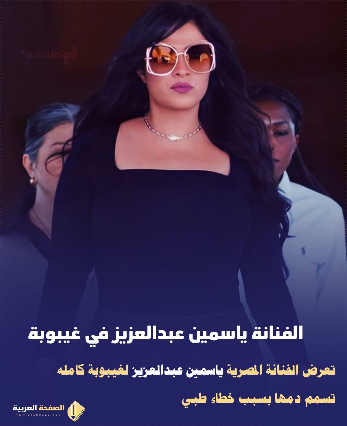 حقيقة وفاة ياسمين عبدالعزيز ماهو سبب مرض الفنانة ياسمين عبدالعزيز
