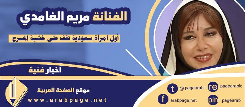 الفنانة مريم الغامدي حقيقة وفاة مريم الغامدي وماهو اصل والدة مريم الغامدي