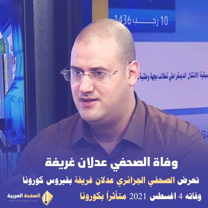 سبب وفاة الصحفي عدلان غريفة الجزائري