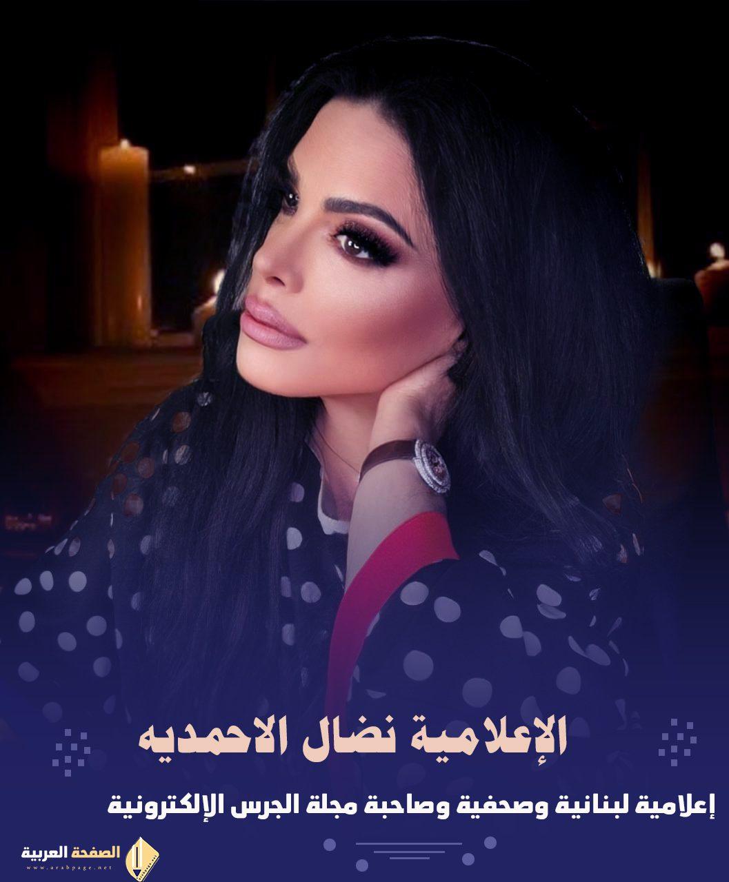 نضال الاحمدية انستقرام تويتر سناب من هي Nidal Al'ahmadia تسيء للسعودية
