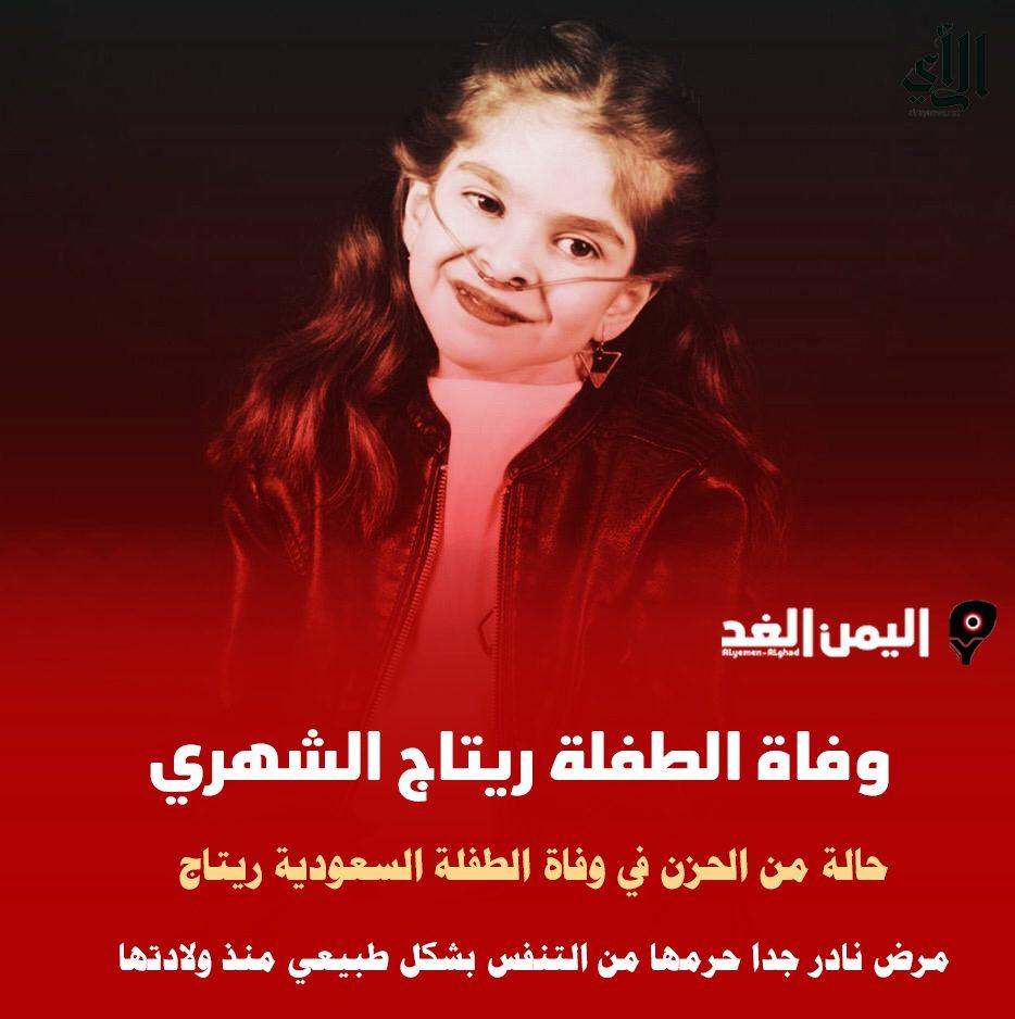 سبب وفاة ريتاج الشهري كم عمر الطفلة ريتاج الشهري من هي ريتاج الشهري