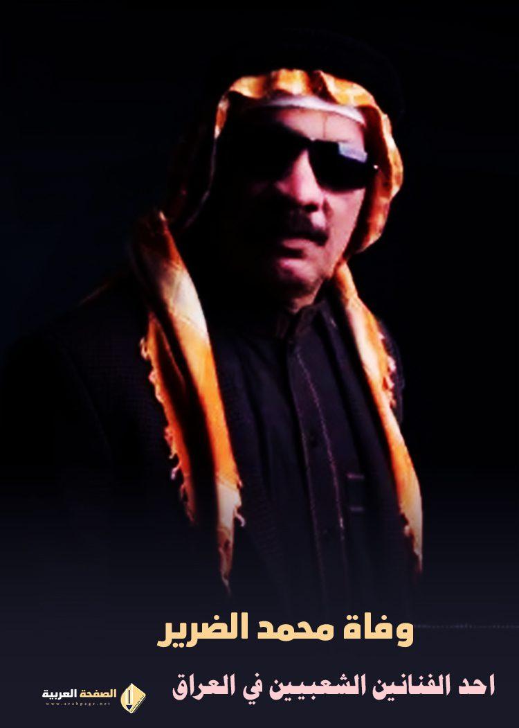 حقيقة وفاة محمد الضرير من هو ويكيبيديا Muhammed Al-Durar