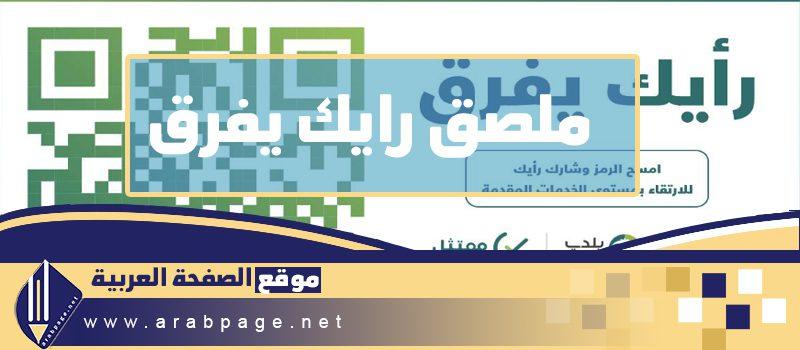 ملصق رأيك يفرق وزارة التجارة مصنة بلدي وشرح التسجيل في رايك يفرق