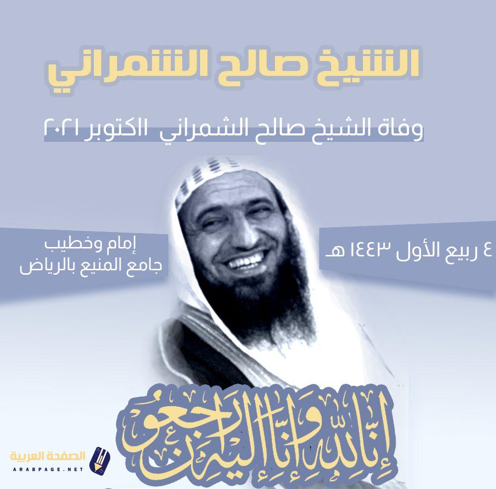 وفاة الشيخ صالح الشمراني https://www.arabpage.net