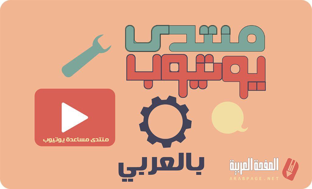 إطلاق منتدى مساعدة يوتيوب العربي وحل مشاكل اليوتيوب يالعربي والربح من اليوتيوب وحل المشاكل