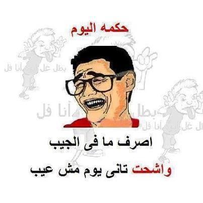 نكت مضحكة مصرية إقرأ نكت