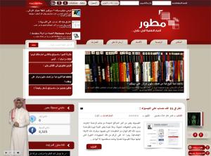 موقع مطور اختراق موقع مطور لتطوير المواقع mtwer