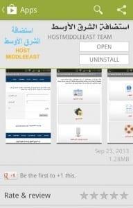 تطبيق استضافة الشرق الأوسط متاح في متجر قوقل