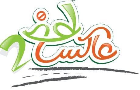 Photo of بدء تصور برنامج عاكس خط 3 الي رح يعرض في رمضان 2013 – 1434