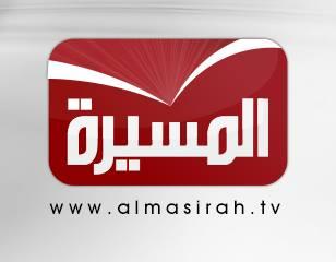 صورة قناة المسيرة , بث قناة المسيرة, مشاهدة قناة المسيرة الحوثية , تردد قناة المسيرة