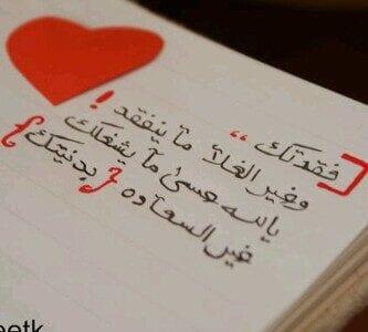 رسائل عتاب وشوق مصرية 2021 مسجات حب رومانسية للبنات 2020