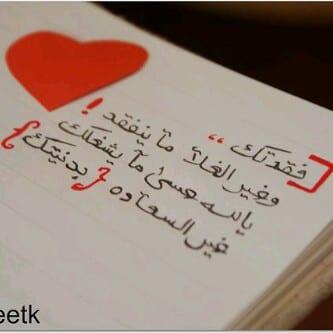 Photo of رسائل عتاب وشوق مصرية 2021 مسجات حب رومانسية للبنات 2020