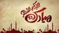 رسائل رمضان 2021 واتس اب حب خلال شهر رمضان وبعد الافطار