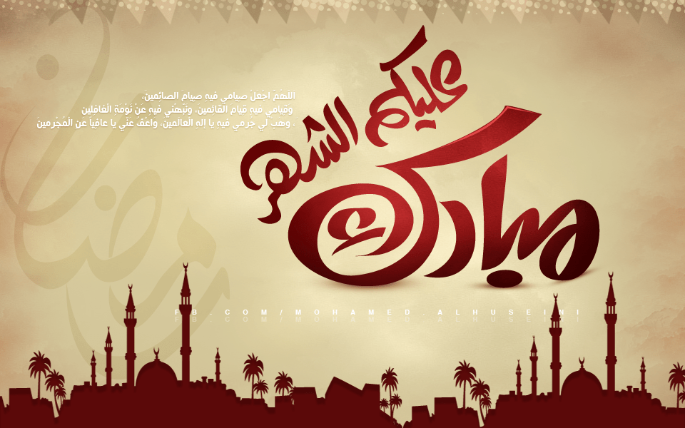 صورة صور رمضان 2021 بمناسبة شهر رمضان الكريم 1442هـ