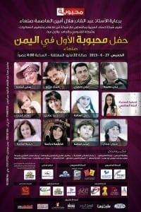 Poster1_Sanaa_mah