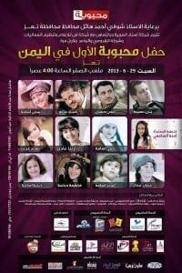 Poster1_Ta3z_mah