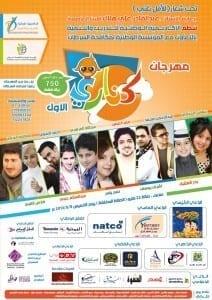 مهرجان كناري في اليمن