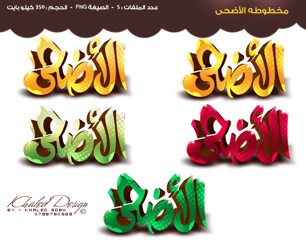 Photo of موعد عيد الأضحى المبارك 2015 -1437هـ لهذا العام وقفة عرفة اجازة العيد محدث