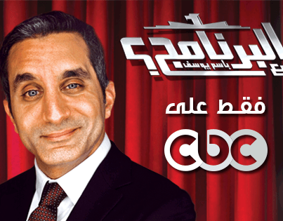 برنامج البرنامج 5-4-2014 الحلقه 9 مع باسم يوسف