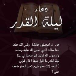 Photo of دعاء ليلة القدر في شهر رمضان 2019