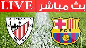 مباراة برشلونة x أتلتيك بلباو 27-1-2016