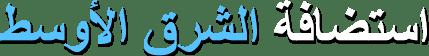 Photo of افضل استضافة مواقع 2019 استضافة الشرق الأوسط أرشفة سيو تحسين في محرك البحث قوقل