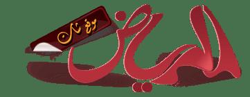 Photo of شات الرياض او دردشة الرياض كيف مسك الكلمة شات الرياض سيو