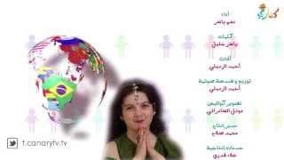 Photo of انشودة البنوتات الطيوبات – نغم ياسر – كناري