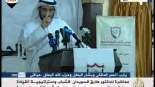 صورة كلمة طارق السويدان في الندوة اليوم في اليمن الجمعة 3-5-2013